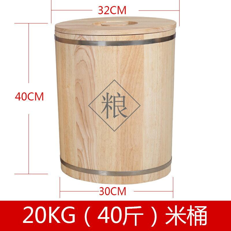 實木米桶 橡木米桶米缸圓形儲米箱木質家用防潮米桶10kg15kg裝米桶T【全館免運 限時鉅惠】