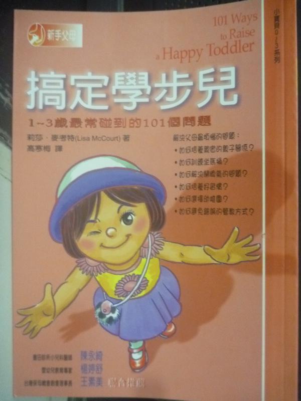 【書寶二手書T7/家庭_LEG】搞定學步兒-1~3歲最常碰到的101個問題_莉莎.麥考特