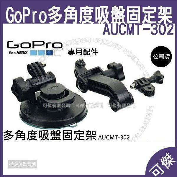 GoPro AUCMT-302 多角度吸盤固定架  Suction Cup Mount 公司貨 HERO5/6/7