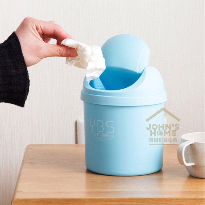 約翰家庭百貨》【SA261】簡約搖蓋桌面垃圾桶 迷你帶蓋小型桌上床頭垃圾筒 隨機出貨