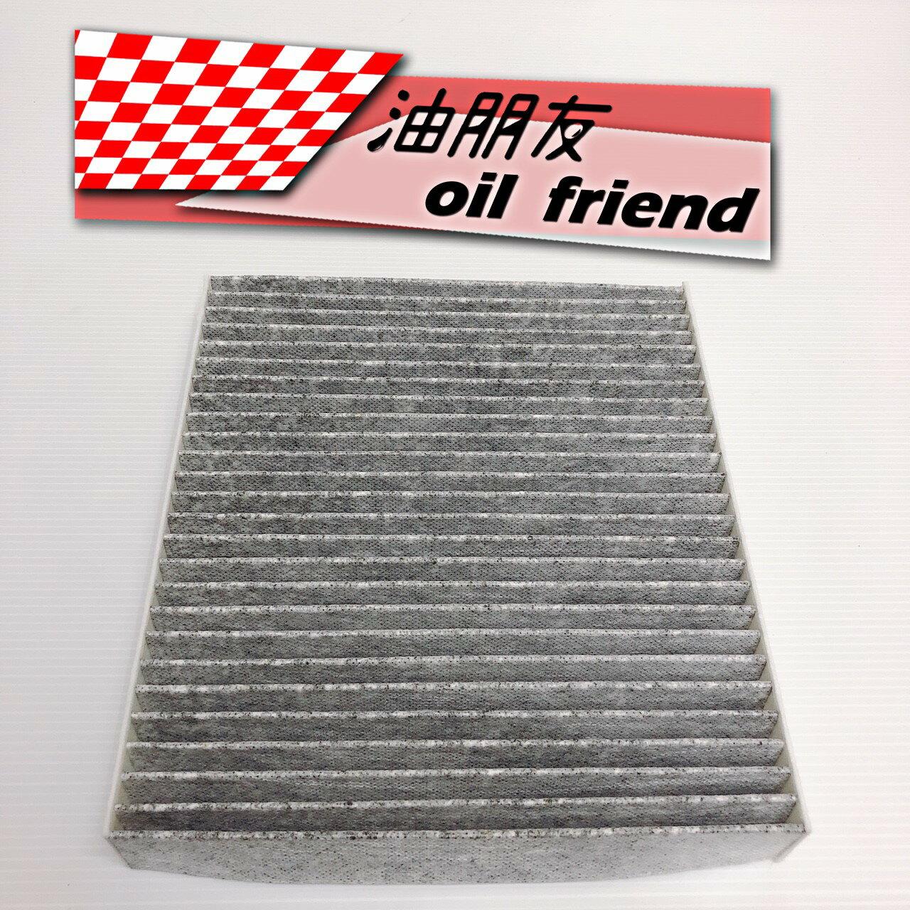 -油朋友- SUZUKI SX4 CROSSOVER 2014年後款 蜂巢活性碳冷氣濾網 空調濾網 免運