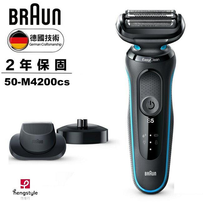 德國百靈BRAUN 新5系列 免拆快洗 電動刮鬍刀 50-M4200cs