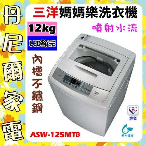 【SANLUX 台灣三洋】12.5kg媽媽樂洗衣機(內槽不繡鋼噴射)《ASW-125MTB》省水節能