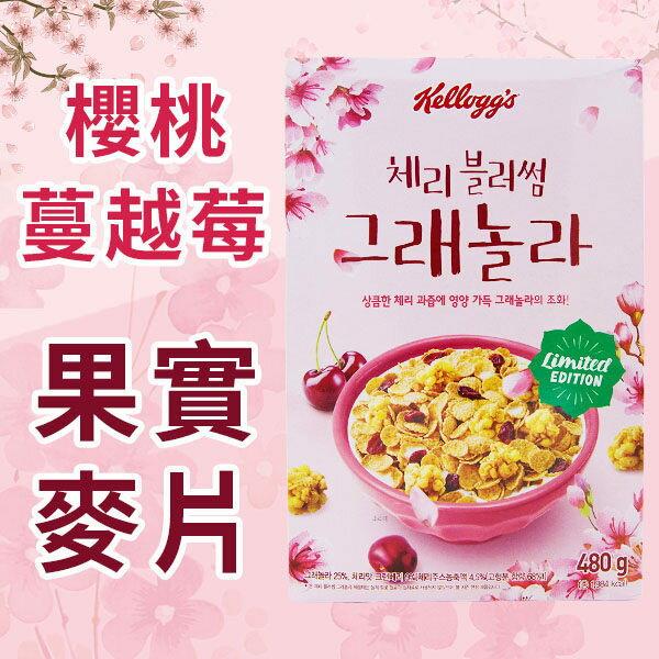 韓國家樂氏Kellogg's春天櫻花限定櫻桃蔓越莓麥片480g