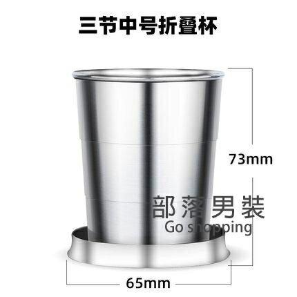 折疊杯 折疊水杯304不銹鋼戶外旅行壓縮杯不漏水漱口杯便攜式隨手杯 家家百貨