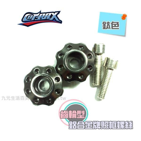 【九元生活百貨】Cotrax 2入輕量化鋁合金牌照框螺絲/齒輪型(鈦) 車牌螺絲 汽車 機車 牌照螺絲