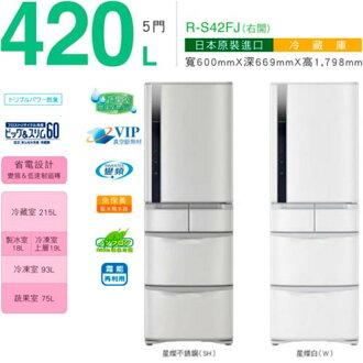 【年度盛讚】HITACHI 日立 電冰箱 RS42FJ 星燦不銹鋼 五門 1級省電 日本進口 420L