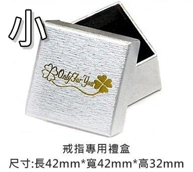《316小舖》【滿100元-加購區-AB06】(精緻戒指禮盒(小型)-單件價-需消費滿100元才能加購-精緻戒指盒子)