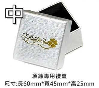 《316小舖》【滿100元-加購區-AB07】(精緻項鍊禮盒(中型)-單件價-需消費滿100元才能加購-精緻項鍊盒子)