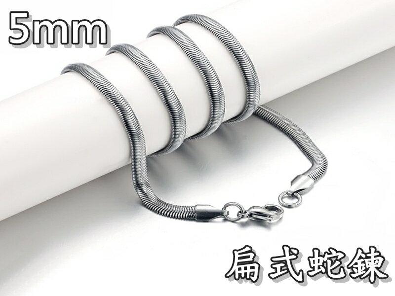 《316小舖》【AC32】(316L鈦鋼鍊條-扁式蛇鍊-鍊寬5mm鏈條-單件價 純鋼鏈子/純鋼鍊子/日韓飾品/流行飾品)