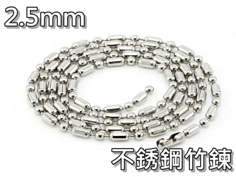 《316小舖》【AC73】(西德鈦鋼鍊條-竹鍊造型鍊子-鍊寬2.5mm鏈條-單件價 不銹鋼鏈子)