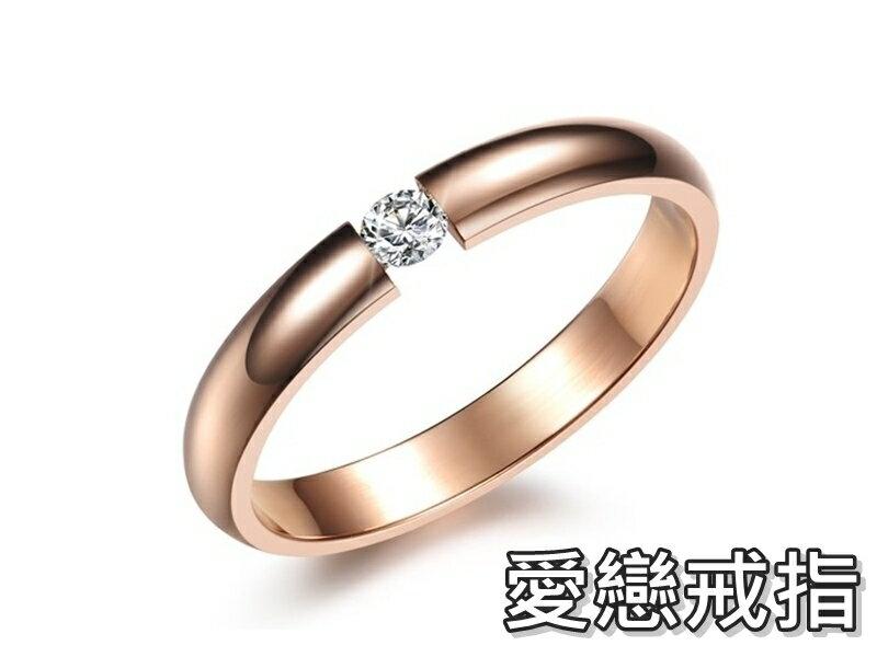 ~316小舖~~C204~  鈦鋼女戒指~愛戀戒指~單件價  玫瑰金戒指  女性戒指  戒