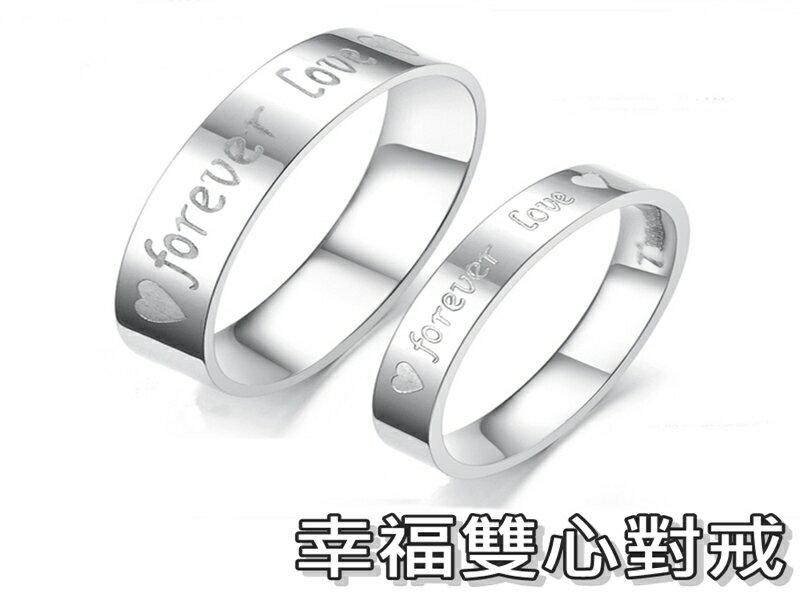 《316小舖》【C221】(優質精鋼情人對戒-幸福雙心對戒-單件價 /愛心戒指/愛心鋼戒/愛心戒子/年貨禮物/白色情人節禮物/生日禮物)