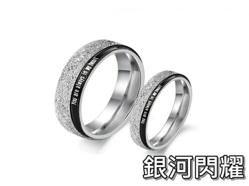 ~316小舖~~C26~ 316L鈦鋼戒指~銀河閃耀~單件價  送禮  純鋼對戒  愛心對