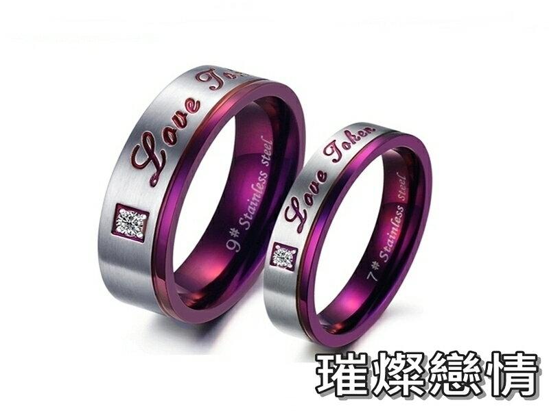 ~316小舖~~C29~ 316L鈦鋼戒指~璀璨戀情~單件價  戀人對戒  對戒  對戒