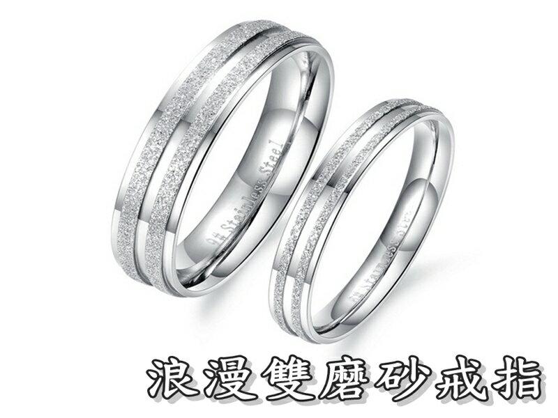 《316小舖》【C331】(優質精鋼戒指-浪漫雙磨砂戒指-單件價 /求婚戒指/穿搭配件/節日送禮首選/情侶對戒)