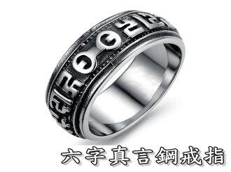 《316小舖》【C335】(優質精鋼戒指-六字真言鋼戒指-單件價 /節日送禮推薦/衣服配件/防水戒指/韓系風格)