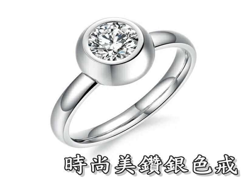 ~316小舖~~C338~  精鋼戒指~ 美鑽銀色戒~單件價  女性 飾品  百搭  送禮