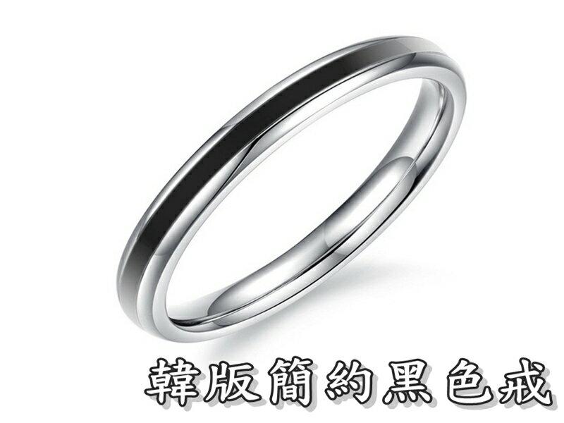 《316小舖》【C346】(優質精鋼戒指-韓版簡約黑色戒-單件價 /男性流行配件/造型百搭/潮男手鍊/交換禮物)