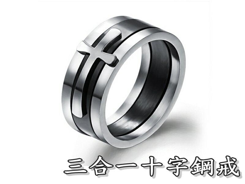 《316小舖》【C348】(優質精鋼戒指-三合一十字鋼戒-單件價 /男性流行配件/造型百搭/潮男手鍊/交換禮物)
