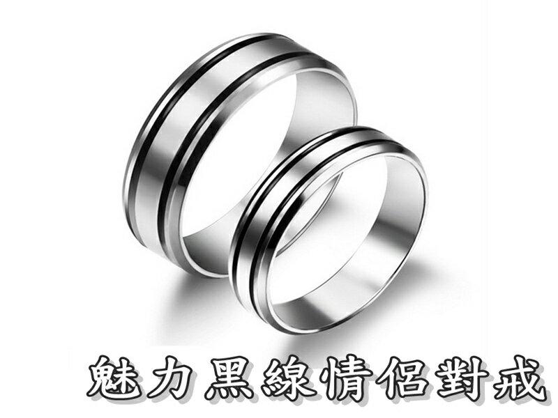 ~316小舖~~C354~  精鋼戒指~魅力黑線情侶對戒~單件價  水鑽戒指  精緻飾品