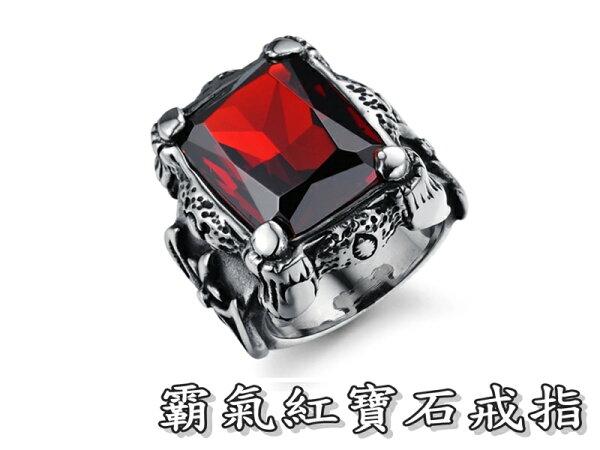 《316小舖》【C363】(優質精鋼戒指-霸氣紅寶石戒指-單件價 /女性流行飾品/時尚百搭/送禮推薦/中性飾品)