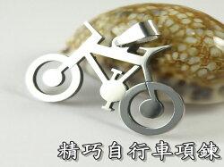 《316小舖》【F188】(西德鋼項鍊-精巧自行車項鍊 /流行鋼飾/聖誕禮物/老師禮物/女項鍊/男項鍊/生日禮物/情侶禮物)