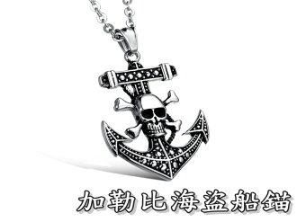 《316小舖》【F216】(優質精鋼項鍊-加勒比海盜船錨-單件價 /船錨項鍊/骷髏頭項鍊/衣服配件/中性飾品)