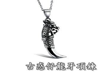 《316小舖》【F231】(優質精鋼項鍊-古惑仔龍牙項鍊-單件價 /男性流行配件/交換禮物/精緻鋼飾項鍊)