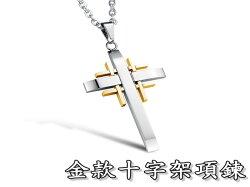 《316小舖》【F234】(優質精鋼項鍊-金款十字架項鍊-單件價 /女性流行飾品/中性時飾品/精緻配件/十字項鍊)