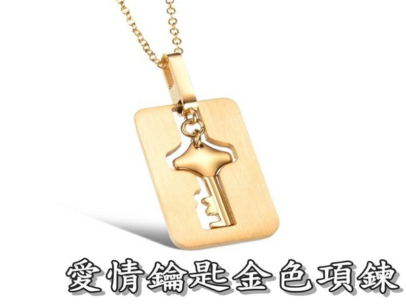 《316小舖》【F255】(優質精鋼項鍊-愛情鑰匙金色項鍊 /鑰匙項鏈/生日禮物/愛人項鍊/飾品鑰匙)
