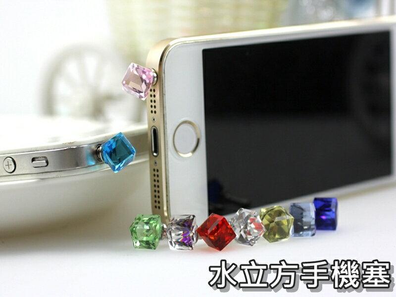 《316小舖》【GB01】(3.5mm手機防塵塞-水立方手機塞-單件價 /通用防塵塞/HTC手機防塵塞/三星手機防塵塞)