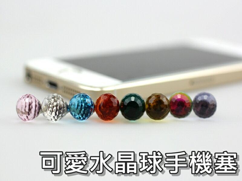 《316小舖》【GB06】(3.5mm手機防塵塞-可愛水晶球手機塞-單件價 /水晶球手機防塵塞/聯想手機防塵塞/耳機防套)