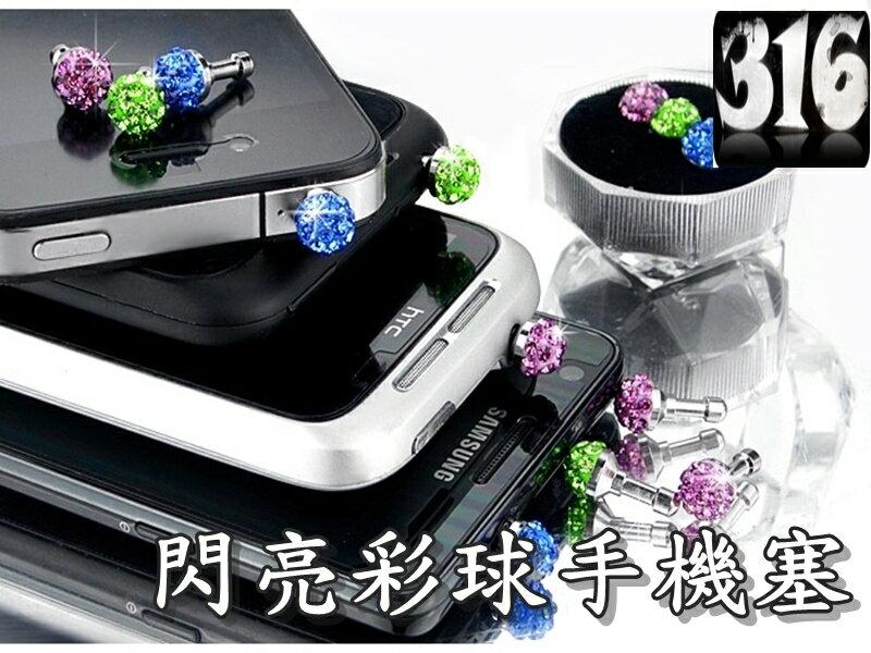 《316小舖》【GB07】(3.5mm手機防塵塞-閃亮彩球手機塞-單件價 /SAMSUNG手機防塵塞/諾基亞手機防塵塞)