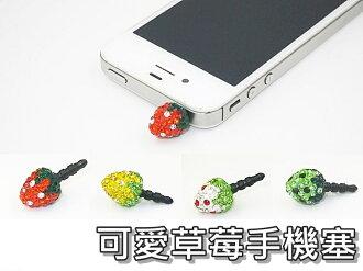 《316小舖》【GB08】(3.5mm手機防塵塞-可愛草莓手機塞-單價 /草莓手機防塵塞/智慧手機防塵塞/手機耳機防塵塞)