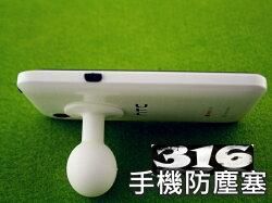 《316小舖》【GB17】(手機防塵塞-Iphone5手機防塵塞-1套組 /傳輸孔防塵塞/耳機防塵塞/3.5mm孔塞)