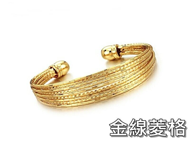 ~316小舖~~K14~ 奈米電鍍18K金手鐲~金線菱格~單件價  金線手鐲  金條手環
