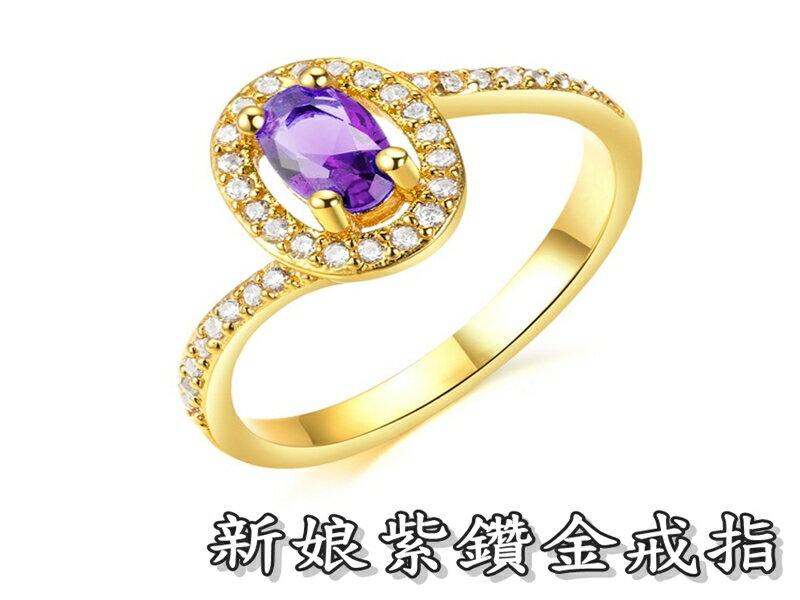 ~316小舖~~KC15~ 奈米電鍍18K金戒指~新娘紫鑽金戒指~單件價  18K金戒指  18K真金戒指  新娘戒指