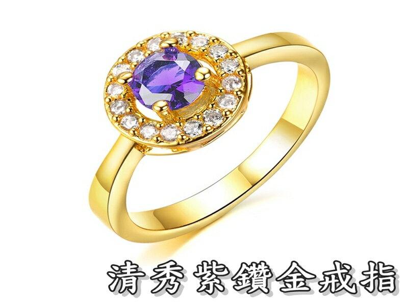 《316小舖》【KC25】(奈米電鍍18K金戒指-清秀紫鑽金戒指-單件價 /18K金戒指/18K真金戒指/結婚戒子)