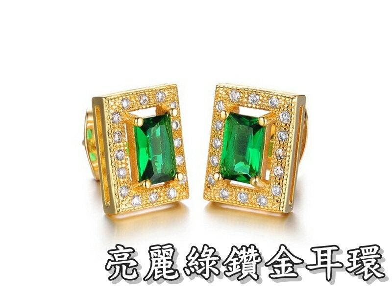 《316小舖》【KS05】(奈米電鍍18K金耳環-亮麗綠鑽金耳環一對價 /18K耳環/防掉鑽設計/18K金仿真金耳環)