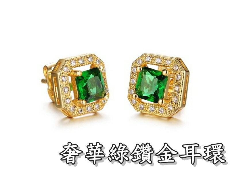 《316小舖》【KS07】(奈米電鍍18K金耳環-奢華綠鑽金耳環一對價 /18K鍍金耳環/仿真美鑽金耳環/生日禮物)