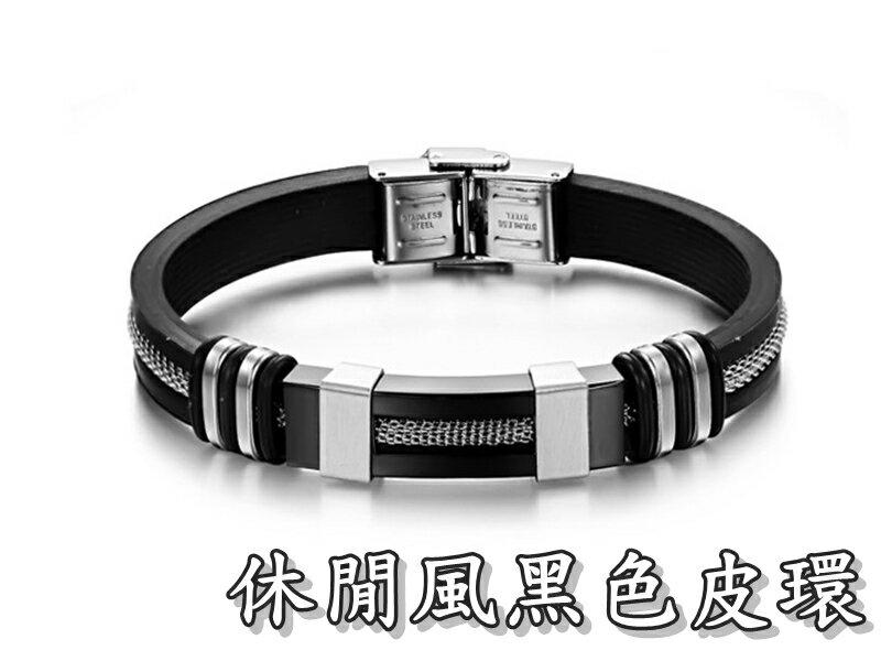 《316小舖》【Q158】(優質精鋼皮環-休閒風黑色皮環-單件價 /老師禮物/送人禮物/紀念禮物/時尚鋼皮環/情侶禮物)