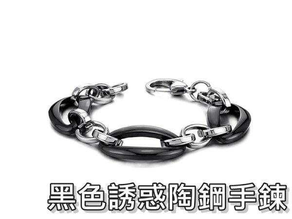 316小舖:《316小舖》【VN14】(頂級陶瓷鋼手鍊-黑色誘惑陶鋼手鍊-單件價陶瓷手鍊聖誕節禮物)