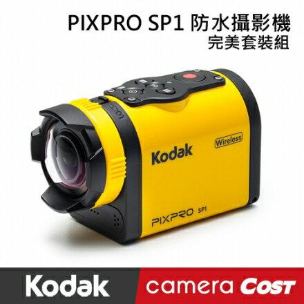 柯達 KODAK PIXPRO SP1 完美套裝組 防水機 送32G+副電+小腳架+保護貼+拭鏡布+螢幕擦 防水攝影機 - 限時優惠好康折扣