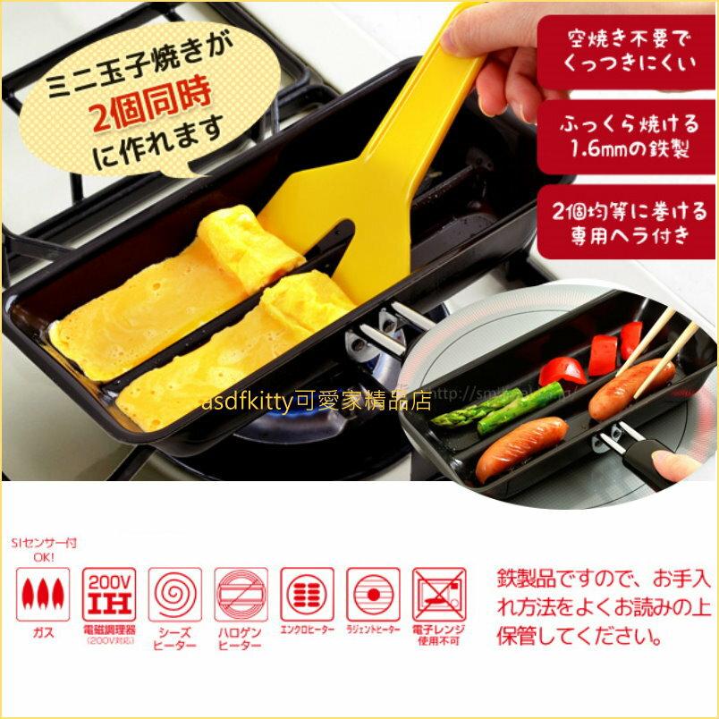 asdfkitty可愛家☆日本ARNEST分隔平底鍋+鍋鏟/一顆蛋煎2個玉子燒-不用刀切-電磁爐瓦斯爐都-日本正版