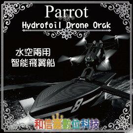 【和信嘉】Parrot Hydrofoil Drone Orak 黑 飛翼艇 水翼艇 飛行船 水空兩用 手機 / 平板遙控 原廠保固一年