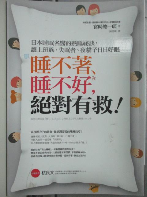 【書寶二手書T3/醫療_JRB】睡不著、睡不好,絕對有救!_宮崎總一郎