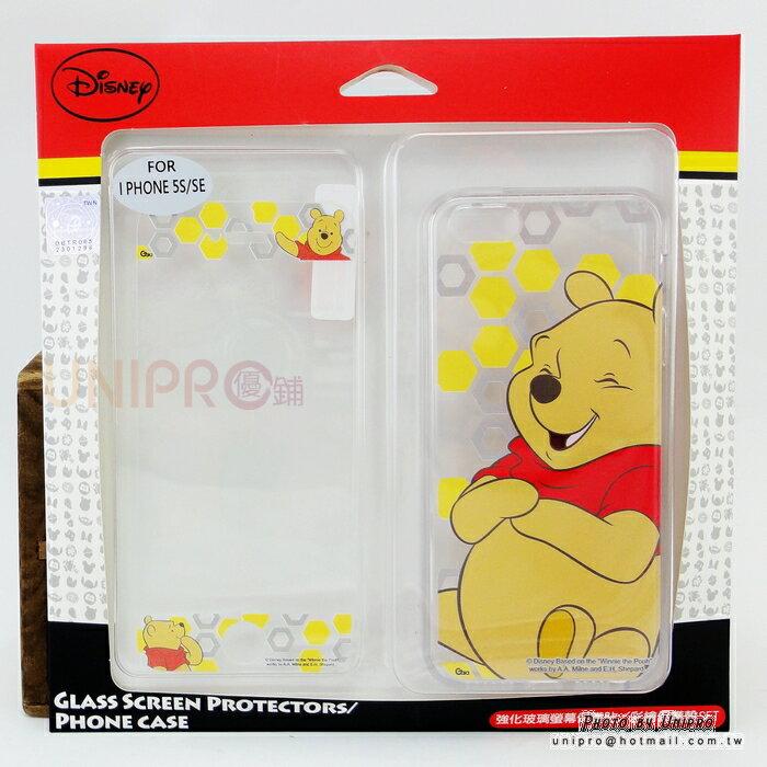 【UNIPRO】iPhone 5 5S SE 小熊維尼 winnie 開心維尼 玻璃貼 + 手機殼 保護套 套組 i5S