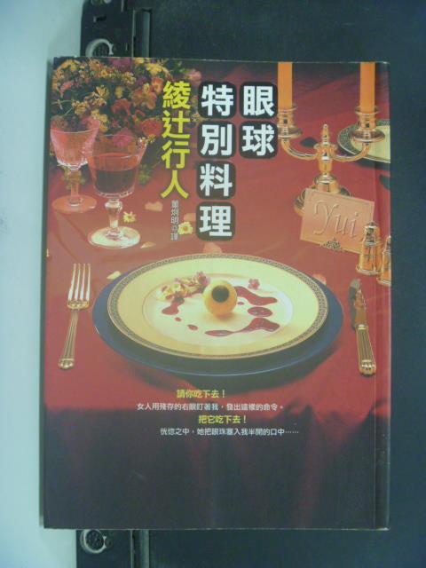 【書寶二手書T8/一般小說_JIA】眼球特別料理_綾□行人, 董炯明