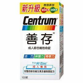 新升級【 善存】 成人綜合維他命 100錠/瓶